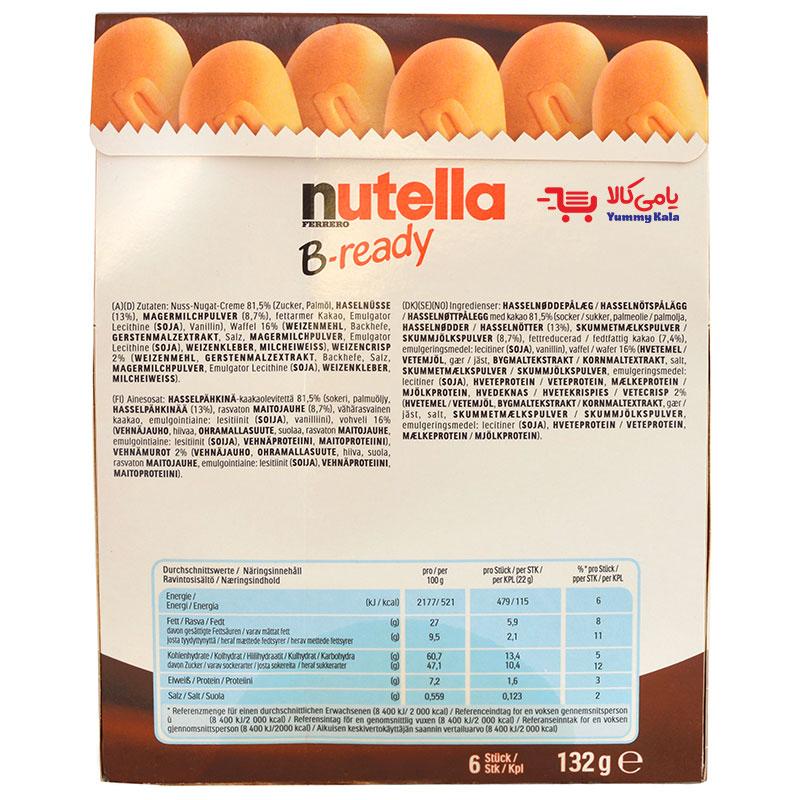 قیمت بیسکوئیت نوتلا (nutella)