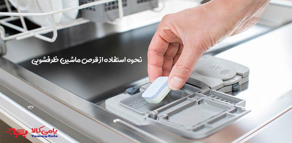 نحوه استفاده از قرص ماشین ظرفشویی