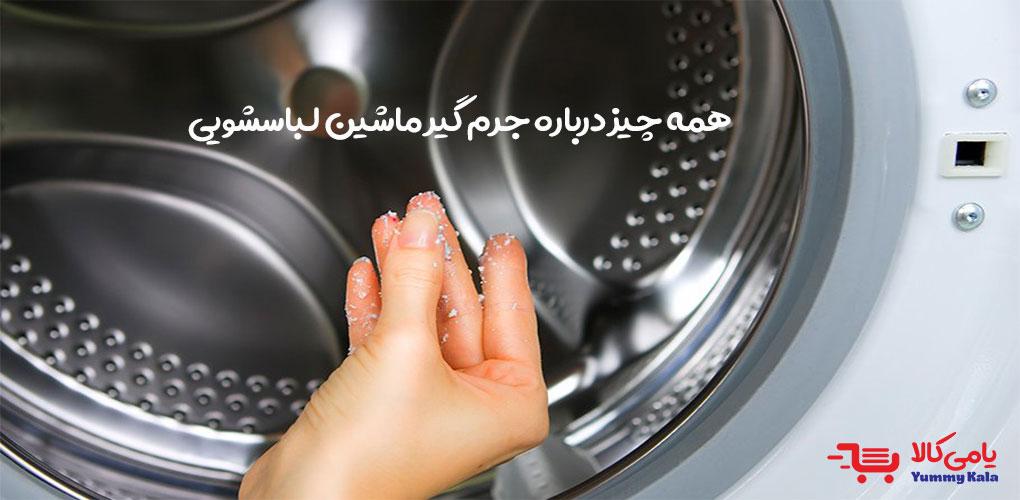 جرم گیر ماشین لباسشویی چیست