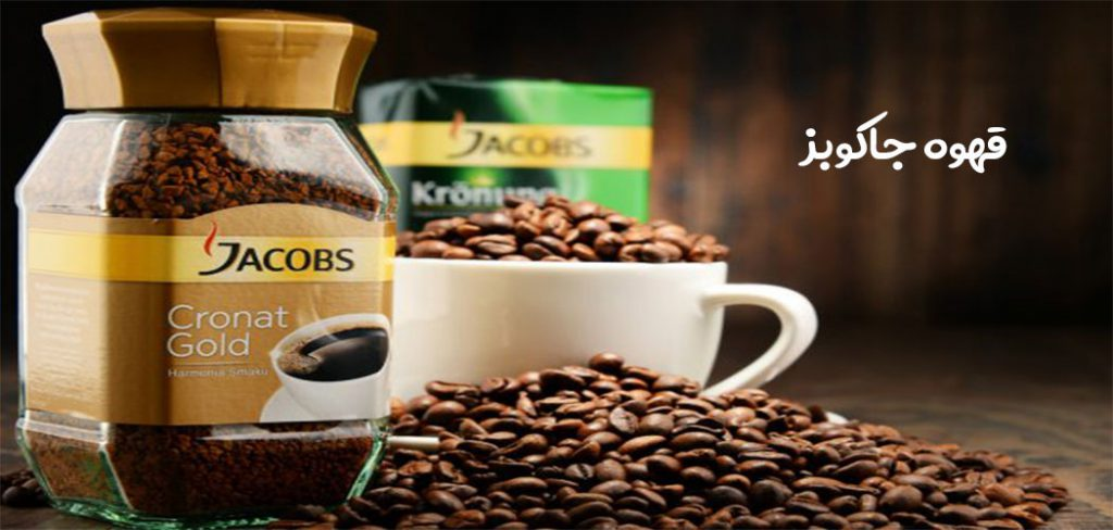معرفی قهوه جاکوبز